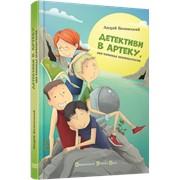 Книга Детективи в Артеку фото