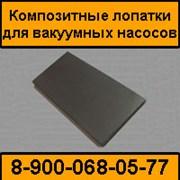 Композитные лопатки для вакуумных насосов фото