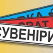 Изготовление сувенирных автомобильных знаков Львов фото