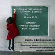Семинар «Умные родители – богатые дети» в Петербурге! фото