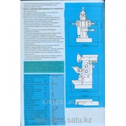 Плакат Современные металлообрабатывающие станки Е.52 фото