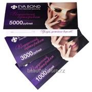 Подарочный сертификат Мастерской красоты Евы Бонд фото