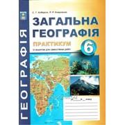 Практикум з курсу Загальна географія. 6 клас. Кобернік С. Г., Коваленко Р. Р. фото