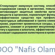 Фиточай Шиповник гранулированный со стевией продукция Nafis Olam фото