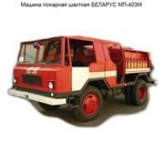 Машина пожарная шахтная БЕЛАРУС МП-403М фото
