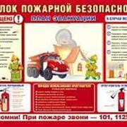 """Стенд А2 Сфера """"Уголок пожарной безопасности"""" + карман А4, 978-5-9949-1802-9 фото"""