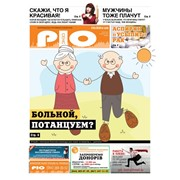 """Размещения рекламы в газете """"РИО"""" фото"""