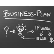 Разработка бизнес-планов фото