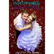 Постановка свадебного танца. Первый танец. Танец молодоженов. Кременчуг. фото