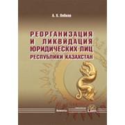 Реорганизация и ликвидация юридических лиц в республике казахстан 2014 г. фото