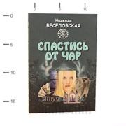Книга Спастись от чар Надежда Веселовская фото
