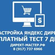 Профессиональная настройка Яндекс Директ фото