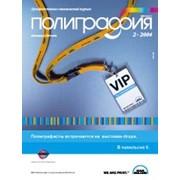 Журнал Полиграфия фото