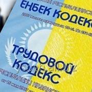 Новый Трудовой кодекс Казахстана: сравнительный анализ изменений фото