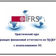 Трансформация национальных стандартов в МСФО фото