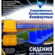 Сиденья для стадионов производство фото