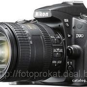 ПРОКАТ АРЕНДА профессионального фотоаппарата ПРОКАТ Комплект Цифровой фотоаппарат Nikon D90 + Nikon 18-55mm f/3.5-5.6G VR AF-S DX Nikkor фото