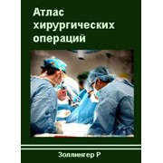 Атлас хирургических операций. Золлингер фото