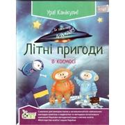 Літні пригоди в космосі. 4 клас. Ковальчук Н. О. фото