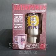 Автокружка Бодрое утро - термокружка с подогревом фото