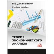 Теория экономического анализа. Учебное пособие. 2013 г. фото