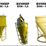 Бункеры для для заливки и транспортировки бетона. Бункера для строительных растворов. фото