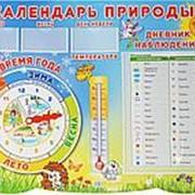 """Стенд А2 Сфера """"Календарь природы"""" с карточками чисел, дней недели. месяцев, 978-5-9949-0978-2 фото"""