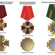 Государственные награды фото
