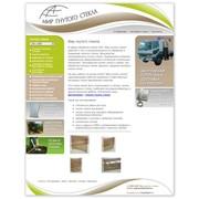 Пакет «Бизнес-сайт» фото