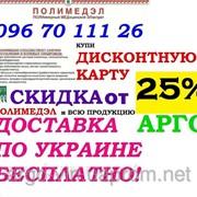 Препарат -Полимедэл Оригинал Арго фото