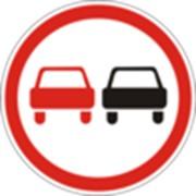 Дорожный знак Обгон запрещен 3.25 ДСТУ 4100-2002 фото
