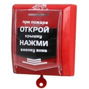 Ручной охранно-пожарный радиоканальный извещатель ИПР-Р2 фото