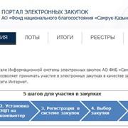 Установка и настройка Государственных закупок РК фото