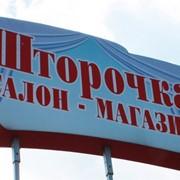 Салон-магазин Шторочка фото
