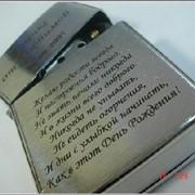 Лазерная гравировка зажигалок фото