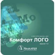 Программа «Комфорт-ЛОГО» фото