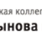 Коллегия адвокатов Евгении Мартыновой фото