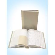 Переплет и подшивка бухгалтерских, кадровых и иных документов фото