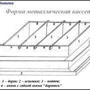 Комплект чертежей для производства пенобетонных блоков. Формы для производства пенобетонных блоков (чертежи) фото
