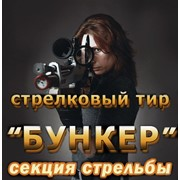 Секция спортивной стрельбы фото