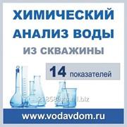Химический анализ воды из скважины в марте всего 2 600 руб.! фото