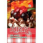 Книга Книга записи кулинарных рецептов фото