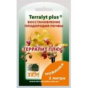 Терралит-плюс, 2гр, цена, (TERRALYT PLUS ®) регулятор роста растений фото