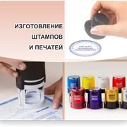 Изготовление печатей, штампов, факсимиле. Дизайн. фото