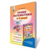 Уроки математики в 3 класі, Богданович М. В., Лишенко Г. П. фото