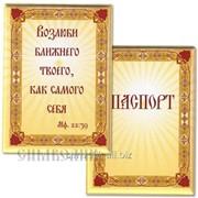 Обложка для паспорта Артикул:002002обл001 фото