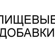 ПИЩЕВЫЕ ДОБАВКИ. Уксусная кислота Е-260. фото