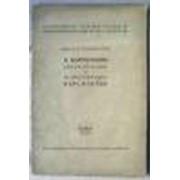 О композиции архитектурных и планировочных перспектив.1935 г. фото