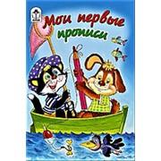 Книжка 013442 Алтей 978--5-9930-1344-2 раскраска обучающая для детей фА5 см_14*20,5 стр.12-20 ( цена за 1 шт.) фото