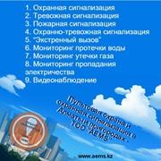 """Тревожная кнопка. Охрана """"КУЗЕТ"""" в Алматы и пригородах. Любые объекты и на любой срок фото"""